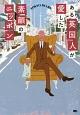 ある英国人が愛した素顔のニッポン TOKYO DIARY