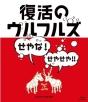 復活のウルフルズ~せやな!せやせや!!~ヤッサ!!&ONE MIND
