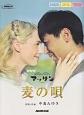 NHK連続テレビ小説「マッサン」 麦の唄