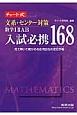 チャート式シリーズ 文系・センター対策 数学1・2・A・B 入試必携168 見て解いて確かめる応用自在の定石手帳-ハンドブック