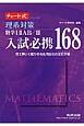 チャート式シリーズ 理系対策 数学1・2・A・B/3 入試必携168 見て解いて確かめる応用自在の定石手帳-ハンドブック
