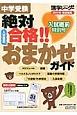 中学受験 絶対合格!!入試直前おまかせガイド 進学レーダー入試直前特別号 2014