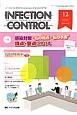 """INFECTION CONTROL 23-12 2014.12 特集:ICTが知っておきたい 感染対策""""私の視点・私の予測""""論点・要点 2014 ICTのための病院感染(医療関連感染)対策の総合専"""