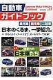 自動車ガイドブック 2014-2015 (61)