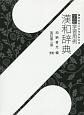 学研学習用例 漢和辞典<改訂第二版> 漢字のなりたちがわかる