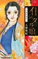 イシュタルの娘-小野於通伝- (10)