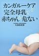 カンガルーケアと完全母乳で赤ちゃんが危ない