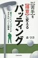ゴルフ【苦手】を【得意】に変えるパッティング 「縦カン」と「インパクト」が分かれば、パットは簡単