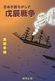 日本を揺るがした戊辰戦争