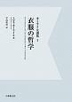 衣服の哲学<デジタル・オンデマンド版> カーライル選集1