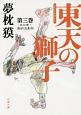 東天の獅子 天の巻・嘉納流柔術 (3)