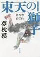東天の獅子 天の巻・嘉納流柔術 (4)