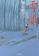 雪婆-ばんば- 藍染袴お匙帖 書き下ろし時代小説