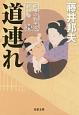 道連れ 柳橋の弥平次捕物噺4