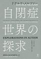 自閉症世界の探求 精神分析的研究より