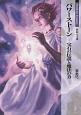 パワーストーン 宝石の伝説と魔法の力 Truth In Fantasy