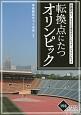 転換点にたつオリンピック 異議あり!2020東京オリンピック・パラリンピック