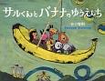 サルくんとバナナのゆうえんち