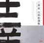 三善晃合唱曲選集 -栗山文昭 初演作品に夜-