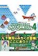 ドラゴンクエスト10 みちくさ冒険ガイド 冒険者おうえんシリーズ(4)