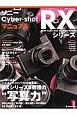 ソニーCyber-shot Rxシリーズマニュアル 一眼に迫る!!ハイエンドコンパクトの新基準!RXシ