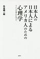 日本人の日本人によるアメリカ人のための心理学 アメリカを訴えた日本人2