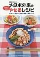 京都医療センターメタボ外来の3か月で確実!やせるレシピ 日本一と評判のメタボ外来誌上受診ブック