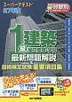 スーパーテキスト 1級建築 施工管理・学科 最新問題解説&技術検定試験重要項目集 平成27年 分野別個別学習システム