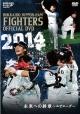 2014 OFFICIAL DVD HOKKAIDO NIPPON-HAM FIGHTERS 支えてくれた人たちの為に