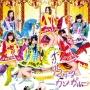 12月のカンガルー(B)(DVD付)