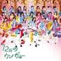 12月のカンガルー(D)(DVD付)