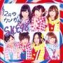 12月のカンガルー(通常盤D)(DVD付)