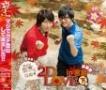 DJCD 羽多野・寺島 愛弐と開拓☆2D LOVE in 宮島 <下巻>(DVD付)