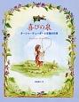 喜びの泉 ターシャ・テューダーと言葉の花