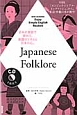 Japanese Folklore Enjoy Simple English Readers NHK CD BOOK