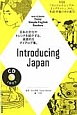 Introducing Japan Enjoy Simple English Readers 語学シリーズ