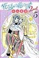 花冠の竜の国 2nd (5)