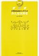 ruriko/みんな大好き 全曲収録CD付き 範唱+カラピアノ 小学生のためのソングブック