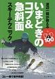 渡辺一樹が教えるいまどきのコブ&急斜面スキーテクニック DVDブック