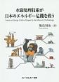 水銀処理技術が日本のエネルギー危機を救う