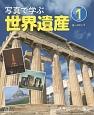 写真で学ぶ世界遺産 ヨーロッパ (1)