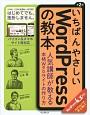 いちばんやさしいWordPressの教本<第2版>