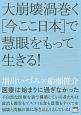 大崩壊渦巻く[今ここ日本]で慧眼をもって生きる! 医療は始まりに過ぎなかった