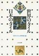 世界のタイル・日本のタイル<第2版>