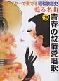 ソロ・ギターで奏でる昭和歌謡史 甦る名曲 青春の叙情愛唱歌 全曲TAB譜付
