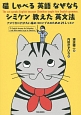 猫しゃべる英語なぜならシミケン教えた英文法 アメリカに行きたい猫のコロンブスのための25レッス