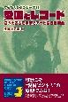 愛国とレコード ぐらもくらぶシリーズ1 幻の大名古屋軍歌とアサヒ蓄音器商会