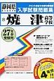 焼津高等学校 平成27年 実物を追求したリアルな紙面こそ役に立つ 過去問4年