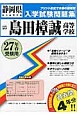 島田樟誠高等学校 平成27年 実物を追求したリアルな紙面こそ役に立つ 過去問4年