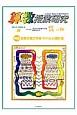 算数授業研究 2014秋 特集:算数授業で学級づくりと人間形成 (96)